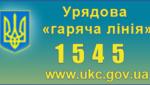 logo_garyacha_liniya